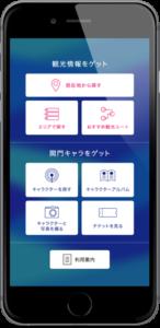関門アプリスマホイメージ
