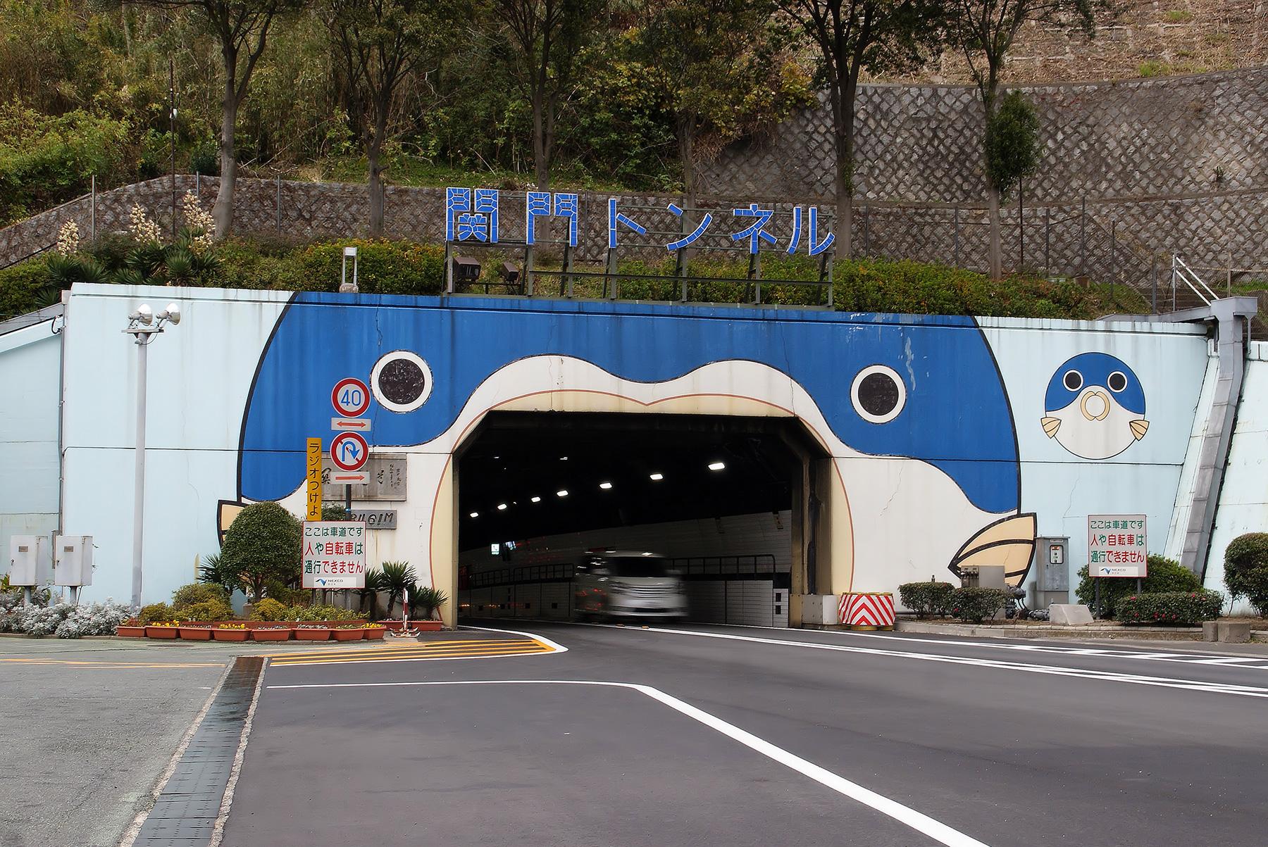関門国道トンネル