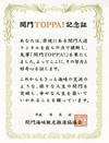 関門TOPPA!記念証