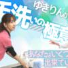 STOP!新型コロナウイルス感染拡大「ゆきりんと極める!感染防止の3か条」動画公開について
