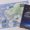 「和布刈公園ゆる旅MAP」ができました!